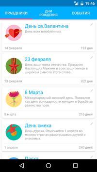 Лучшие СМС поздравления apk screenshot