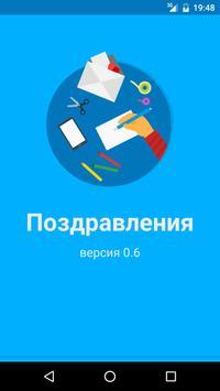 Лучшие СМС поздравления poster