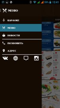 SOLO ресторан apk screenshot