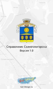 Справочник Солнечногорска poster
