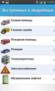 Справочник Солнечногорска apk screenshot