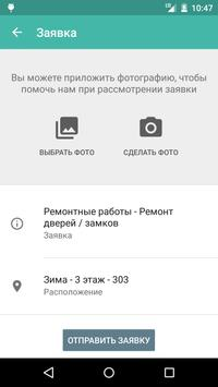 Умный БЦ apk screenshot
