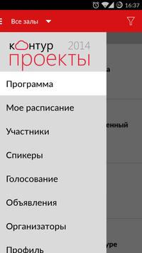 Контур.Проекты apk screenshot