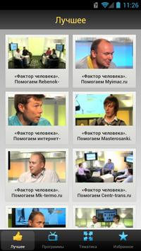 SeoPult.TV apk screenshot