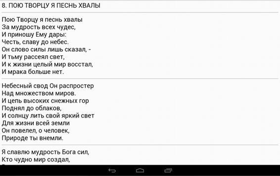 Сборник гимнов АСД apk screenshot