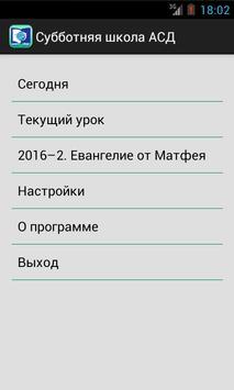 Субботняя школа АСД мини poster