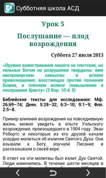 Субботняя школа АСД мини apk screenshot