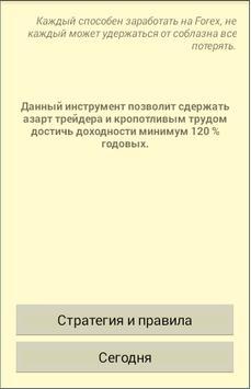 Форекс (стратегия,калькулятор) poster