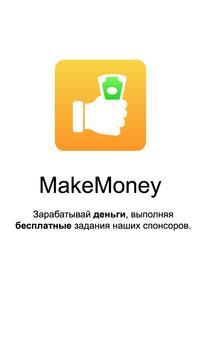MakeMoney poster