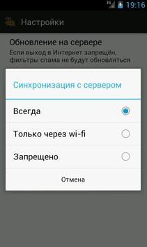 SMS фильтр apk screenshot