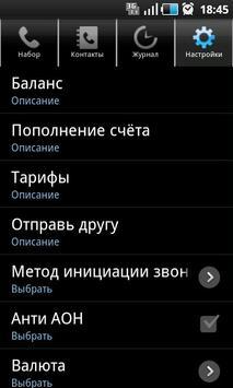 NetCall apk screenshot