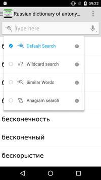 Dictionary of Russian Antonyms apk screenshot