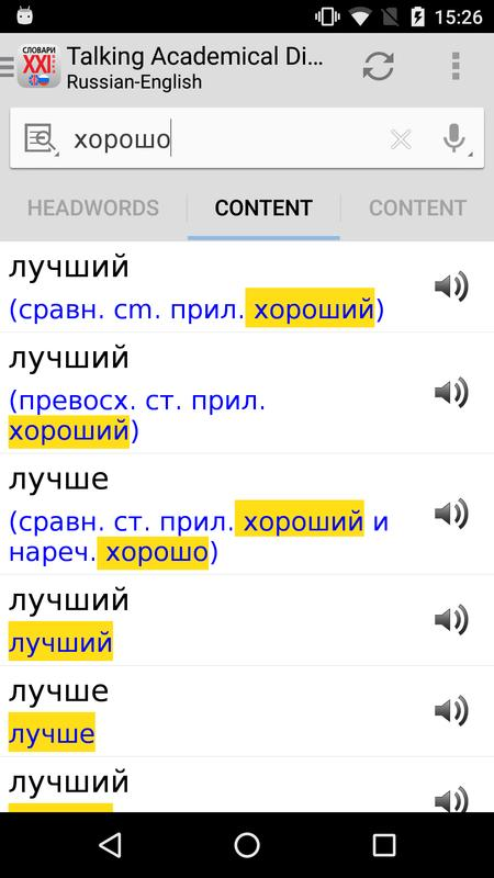 eng rus academical dictionary apk download   free books