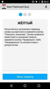 Russian Lexical Stress Dict. apk screenshot
