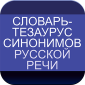 Russian Dictionary of Synonyms icon