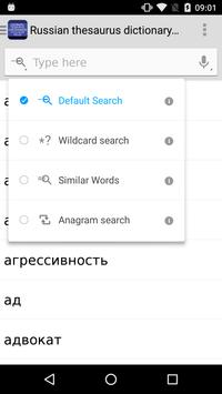 Russian Dictionary of Synonyms apk screenshot