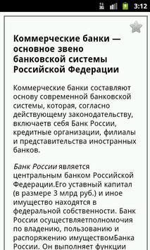 Банковское  дело apk screenshot