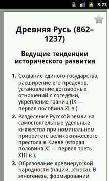 Отечественная история apk screenshot