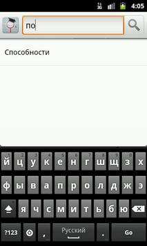 Общая психология apk screenshot