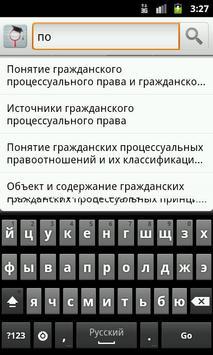 Гражданский процесс apk screenshot