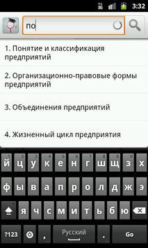 Экономика предприятия apk screenshot