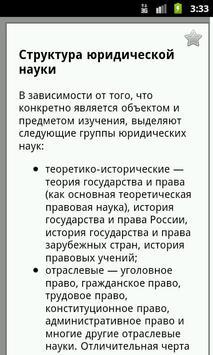 Правоведение apk screenshot