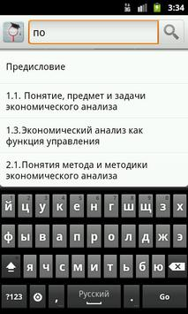 Компл. экон-кий анализ предп-я apk screenshot