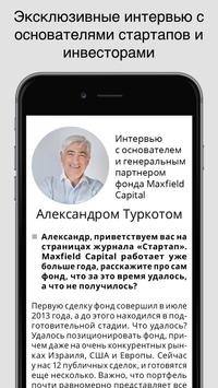 Стартап apk screenshot