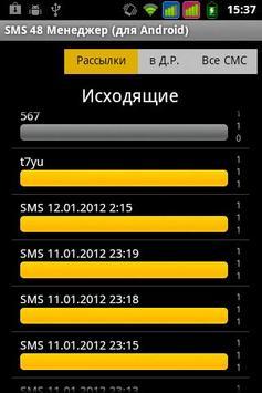 sms48.ru apk screenshot
