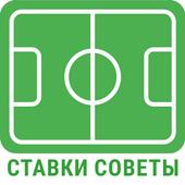 Ставки на спорт - советы icon