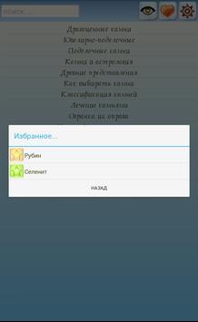 Энциклопедия камней apk screenshot