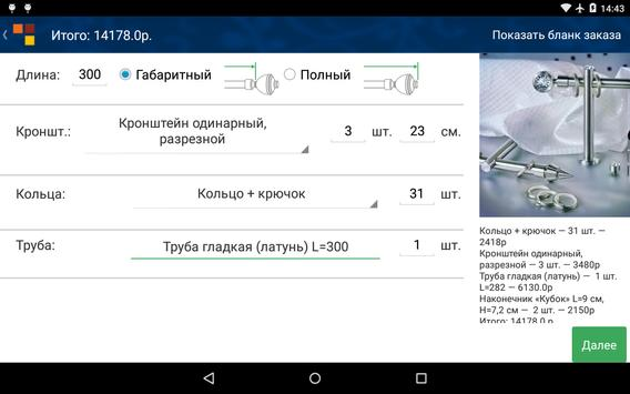 CONFIGURATOR DEMO apk screenshot