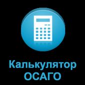 Калькулятор ОСАГО icon