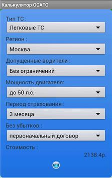 Калькулятор ОСАГО poster