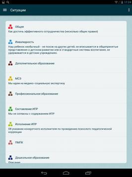 Правовой навигатор poster