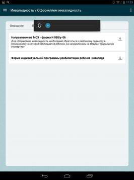 Правовой навигатор apk screenshot