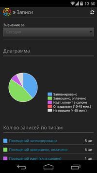 ПрофСалон apk screenshot