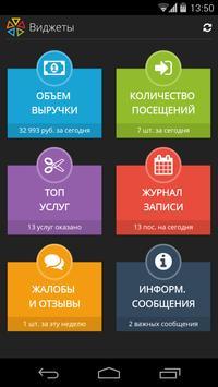 ПрофСалон poster