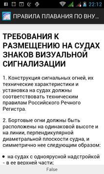 ПРАВИЛА ПЛАВАНИЯ ПО ВВП РФ poster