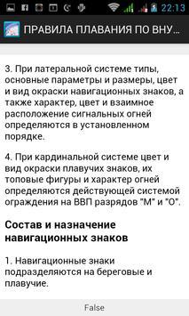 ПРАВИЛА ПЛАВАНИЯ ПО ВВП РФ apk screenshot