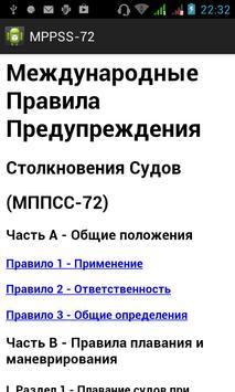 MППСС (ППСС) poster