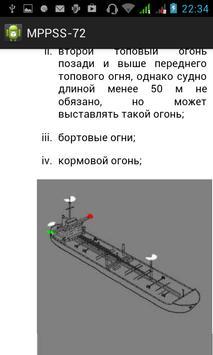 MППСС (ППСС) apk screenshot