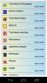 Barabashovo map apk screenshot