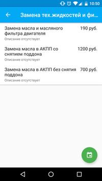СТО ProfitApps - демоверсия apk screenshot