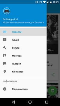 СТО ProfitApps - демоверсия poster