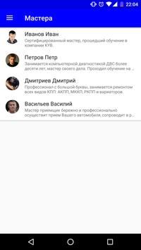 Техцентр Ротор apk screenshot