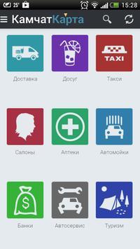 КамчатКарта apk screenshot
