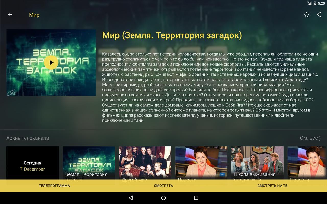 канал тв домашний смотреть онлайн прямой эфир
