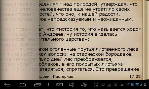 Доктор Живаго, Пастернак Б. Л. apk screenshot