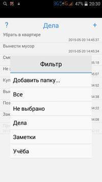 LNotes 1.5 apk screenshot